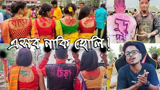 Hey guys in this video i will talk about the controversy of rabindra bharati university basanta utsav 2020 some girls and boys write la...