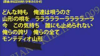 KAMIKAZE ※マイチェンしてます。 「どんな~とき~も~」の手拍子パート...