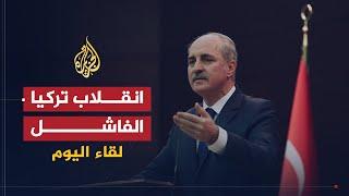 لقاء اليوم- نعمان كورتولموش نائب رئيس الوزراء التركي