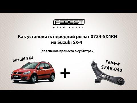 Замена переднего рычага 0724 SX4RH на Suzuki SX 4 Включите субтитры