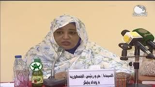 د.وداد بابكر حرم رئيس الجمهورية السودانية
