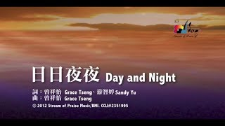 日日夜夜 Day and Night 敬拜MV - �...