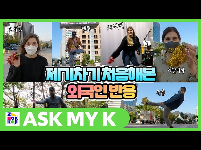 Ask My K : Coreaníssima - Foreigners playing Jegichagi FOR THE FIRST TIME | Reaction