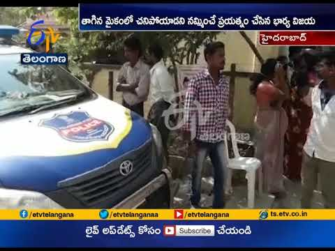 Illegal affair | Wife Killed Husband at Qutubullapur | Hyderabad