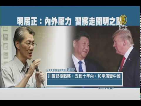 專家:川普會和平演變中國 台灣空前安全|美中博弈|明居正|美中貿易戰|和平演講|【新唐人/NTD】