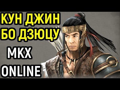 Кун Джин Бо Дзюцу - адский миксапер | Mortal Kombat X