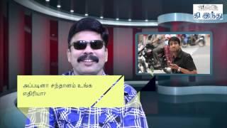 Santhanam Hates My Growth: Power Star Srinivasan | Tamil The Hindu