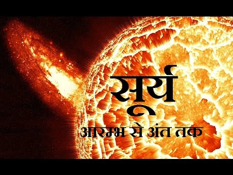 सूर्य आरम्भ से अंत तक (All About The Sun From The Beginning To The End in Hindi)