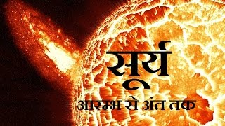 सूर्य आरम्भ से अंत तक (All About The Sun From The Beginning To The End in Hindi) Mp3