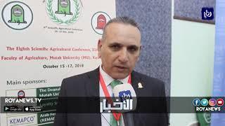 الكرك .. مؤتمر يناقش مشاكل الزراعة