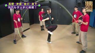 沖田彩華ダブルダッチ「スポーツをやってみたい」#1 YNN