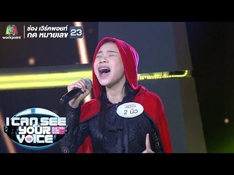 Stand Up For Love - นิว  I Can See Your Voice Thailand
