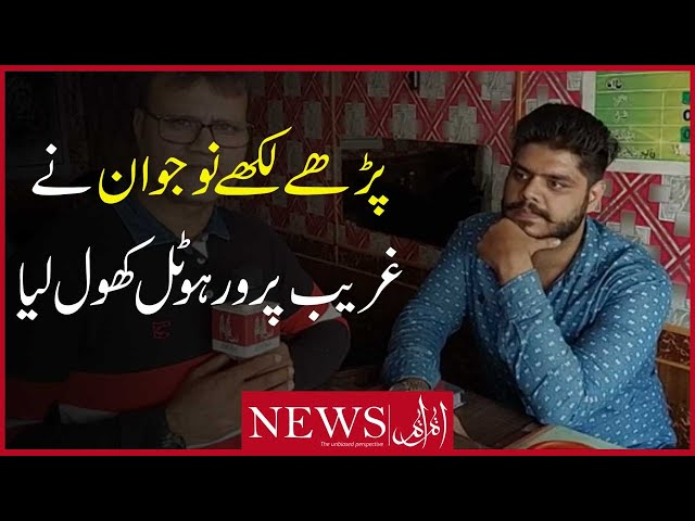 An Educated Young Man Opened A Poor Ghareeb Parwar Hotel