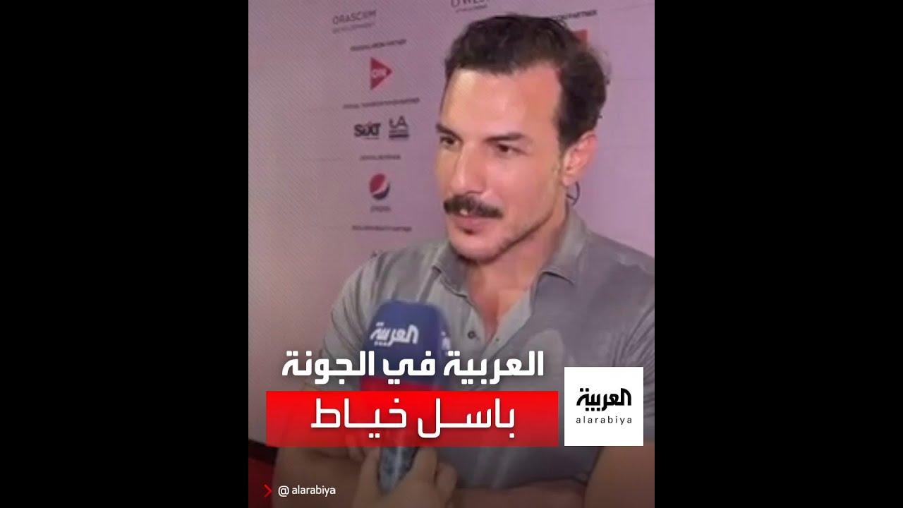 العربية تلتقي باسل خياط في مهرجان الجونة
