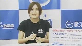 夜遊びメールバトル水曜 2009.06.24 26時台6/6 #13 永瀬はるか 検索動画 21