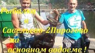 Отдых и рыбалка в Подмосковье!