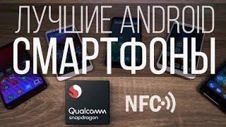 Лучший смартфон на Android в 2018 году за 100 - 200$ на Snapdragon. Есть один с NFC!