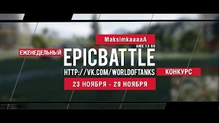 Еженедельный конкурс ''Epic Battle'' - 23.11.15-29.11.15 (MaksimkaaaaA / AMX 13 90)