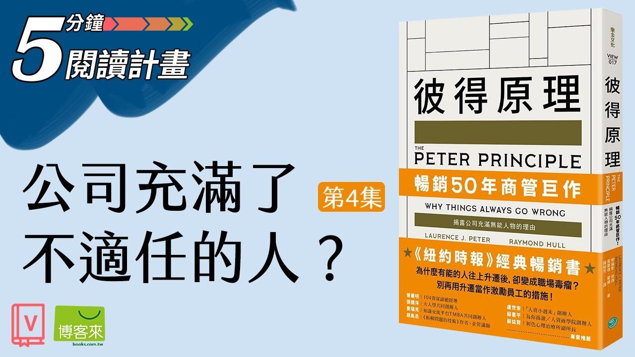 文森說書 X 博客來【5分鐘閱讀計畫】:第四集《彼得原理》