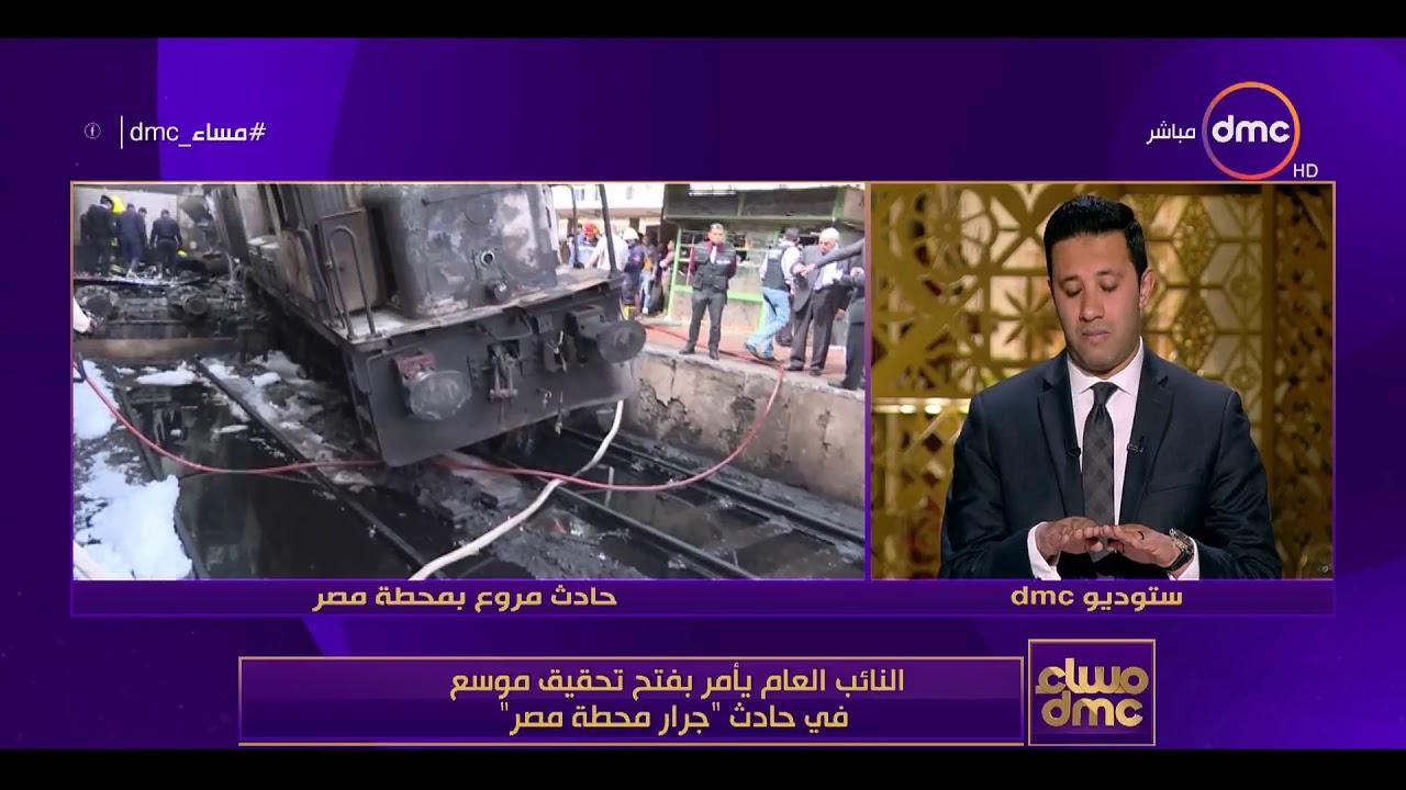 مساء dmc - | النائب العام يصدر بيان مفصل حول حادثة