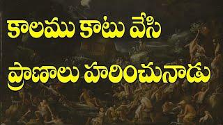 Sai Baba Devotional Songs ||Kalamu Katuvesi || Songs of Siddhaguru||Ramanananda maharshi||Siddhaguru