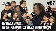 김어준의 다스뵈이다 87회 어머나 링클, 못된 사람들 그리고 돈만 받아