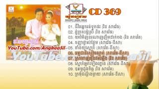 RHM CD vol 369 Full Nonstop (Khmer Oldies Songs)