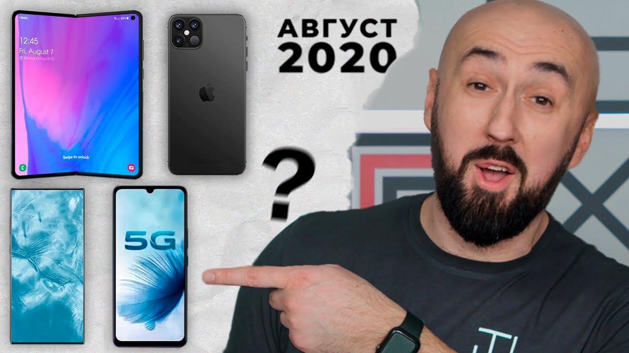 ТОП ОЖИДАЕМЫХ СМАРТФОНОВ - АВГУСТ 2020 🔥🔥🔥