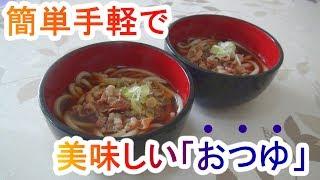 立ち食い処のような出汁を簡単に作る肉うどん2分レシピ【 How to make udon】