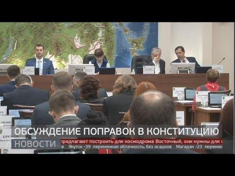 Обсуждение поправок в конституцию. Новости. 23/01/2020. GuberniaTV