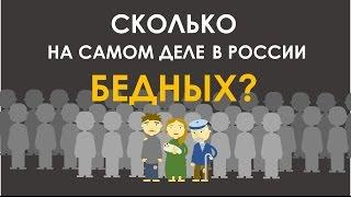 Сколько на самом деле в России бедных?