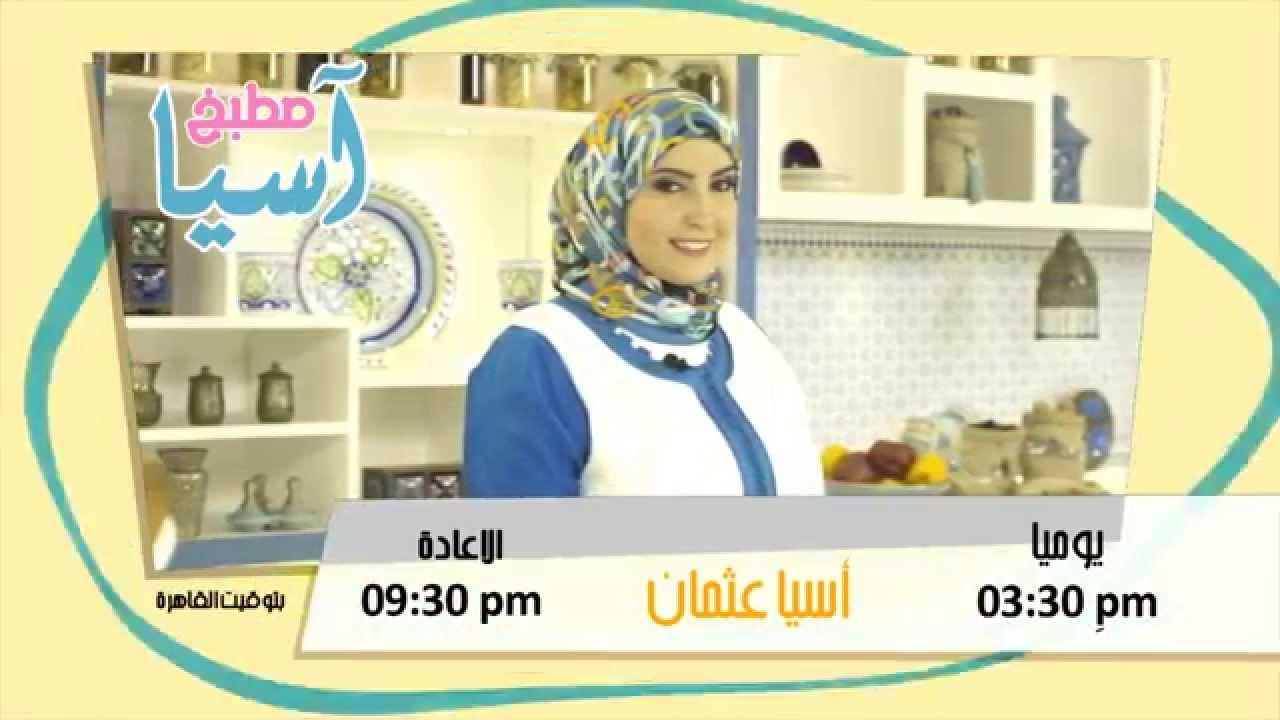 برومو برنامج مطبخ اسيا فى رمضان _ اسيا عثمان _ على قناة ست البيت