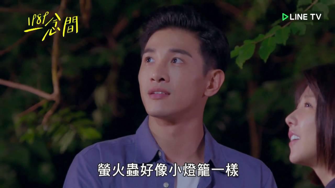 1989一念間 第20集 陳澈&葉真真 甜蜜片段+花絮 - YouTube