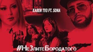 Karen Туз Feat. Sona - #незлитебородатого