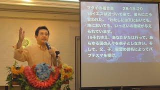 Living The DreamVol11~わたし達が神の夢と共にあるためにすべきこと・伊藤康一牧師・ワードオブライフ横浜