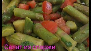 Полезный салат из спаржи с овощами