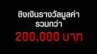 ท้าประลอง Counterpain Plank Challenge ชิงเงินรางวัลกว่า 200,000 บาท