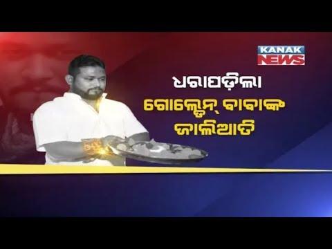 Golden Jyoti Arrested For Fraud