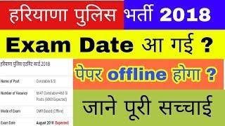 Haryana Police Exam Date 2018 || Haryana Police Constable Admit Card 2018