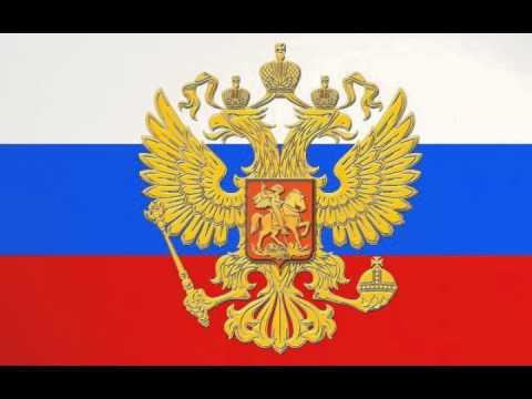 Песня Любе - Гимн России (Без слов) в mp3 320kbps