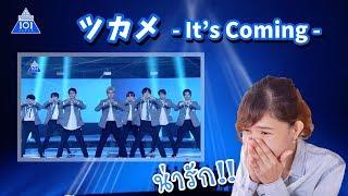 Gambar cover PRODUCE 101 JAPAN ส่องหนุ่มปะดิ้วญี่ปุ่น เพลง TSUKAME -It's Coming-