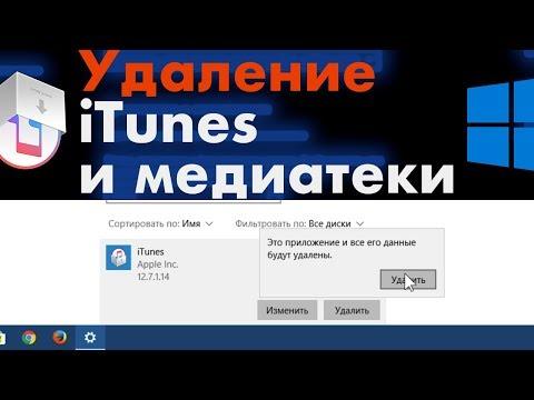 Как удалить itunes с компьютера полностью windows 10