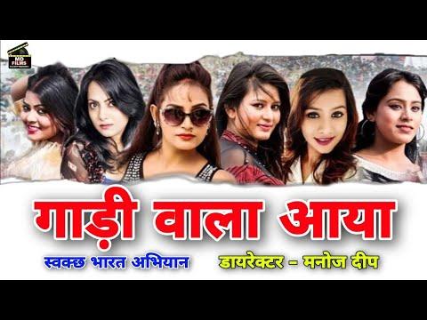 Gadi wala aaya ghar se kachara nikal  promo song