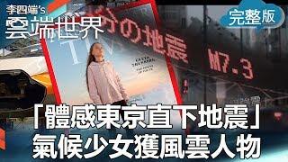 【李四端的雲端世界】2019/12/14 第392集