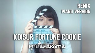 BNK48 : Girls don't cry - Koisuru fortune Cookie (ver.Piano)