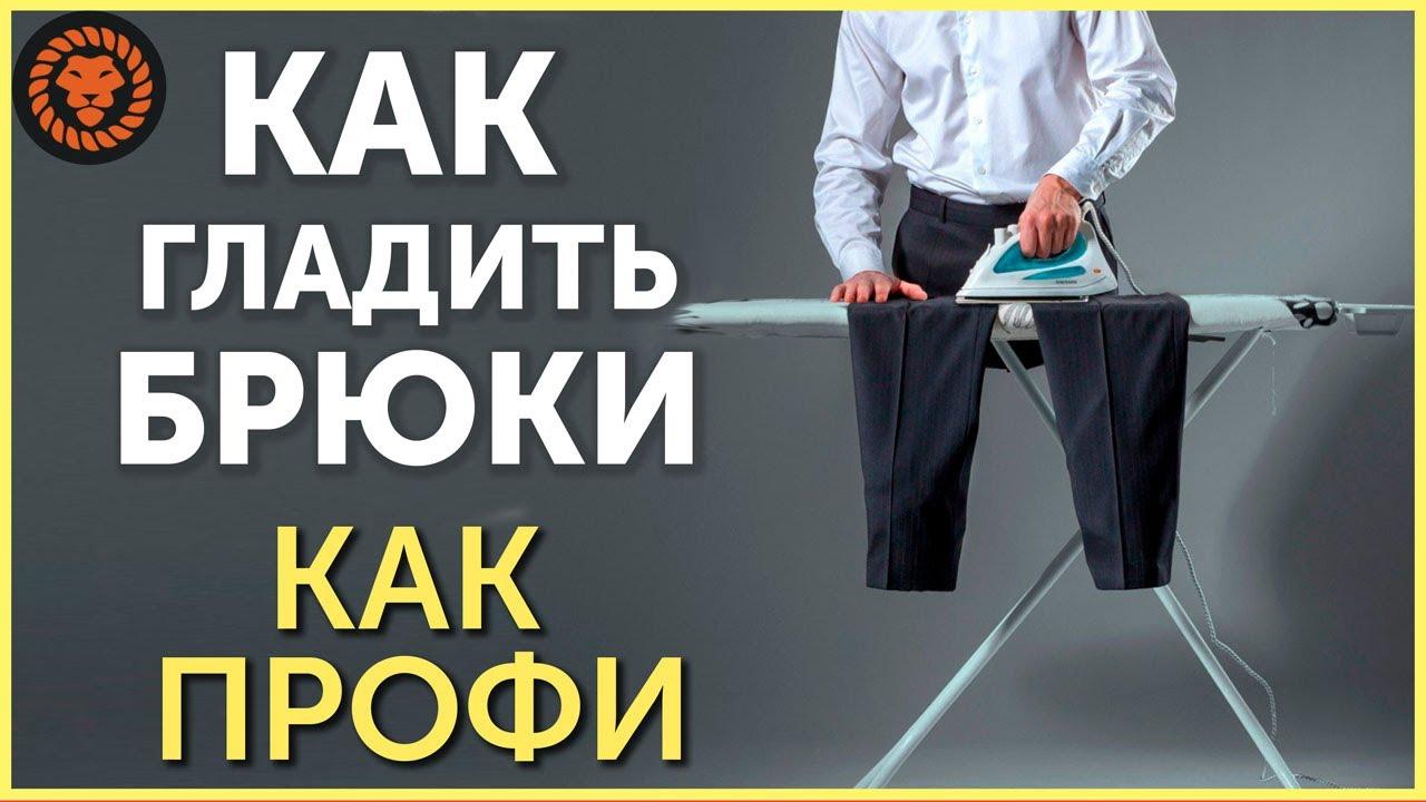 Как гладить брюки правильно, как утюжить как профи портной?