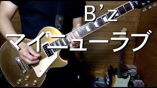 B'z『マイニューラブ』ギター弾いてみた(カラオケ)