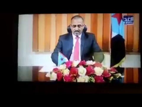 فيديو: اعلان عيدروس الزبيدي للمجلس الانفصالي الجنوبي