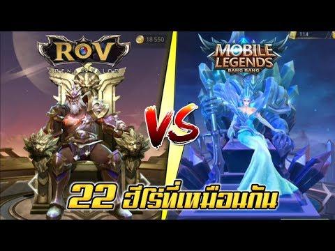 ROV 22 อันดับฮีโร่ ที่เหมือนกันมาก ROV VS Mobile Legends  (Rov จัดอันดับ) | AbGamingZ