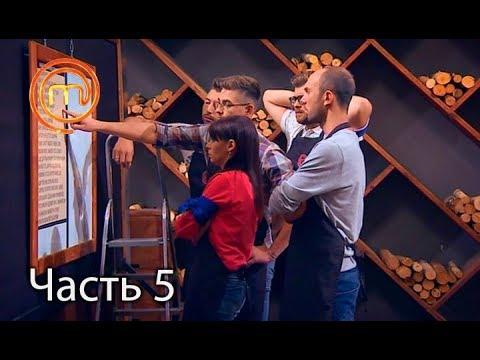 МастерШеф. Сезон 7. Выпуск 21. Часть 5 из 5 от 07.11.2017